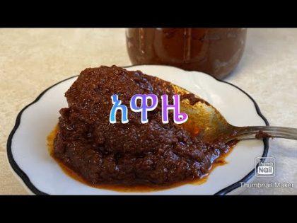 አዋዜ አሰራር -Bahlie tube, Ethiopian food Recipe
