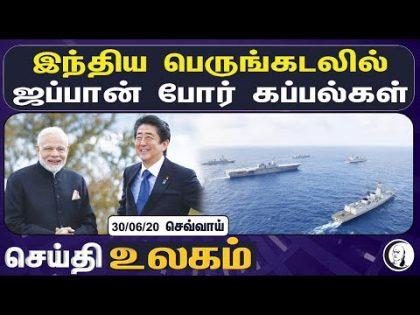 உலக செய்திகள் | 30/06/2020 | செவ்வாய் | World News