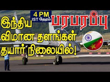 எதற்கெல்லாம் தயாராக உள்ளது? எங்கெல்லாம் தயாராக உள்ளது?  | Paraparapu World News
