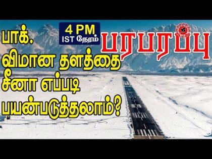 பாக். விமான தளத்தை சீனா உபயோகிப்பது சாத்தியமா?  | Paraparapu World News