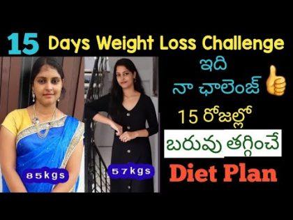 15 Days Weight Loss Challenge| Diet Plan for Weight loss|Fitness Challenge|బరువు తగ్గడం ఇంత తేలికా 🤔