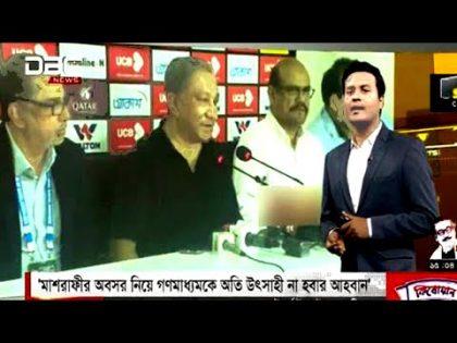 Sports news today। khelar khobor today। sports news । bangladesh cricket news
