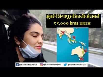 Harshada Swakul | हर्षदा स्वकुळ | Travel VLOG | How I left via evacuation flight ~11,000kms Journey