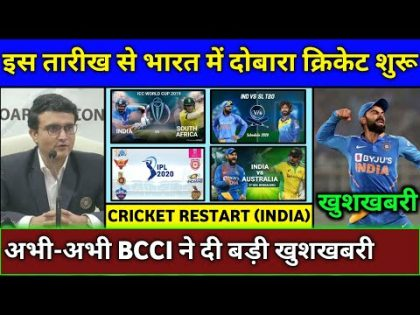 Big News – BCCI Confirmed Cricket Restart Date in India | Cricket Restart in India from 3 July