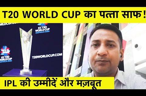 LIVE BREAKING NEWS: T20 World Cup को लेकर Cricket Australia कर रहा है हाथ खड़े | Rahul Rawat