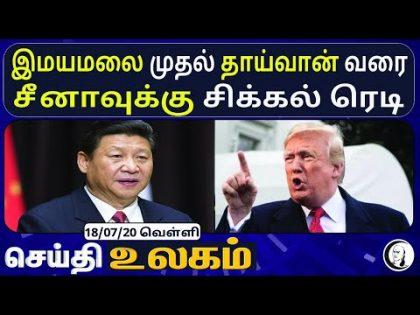 உலக செய்திகள் | 18/07/2020 | World News