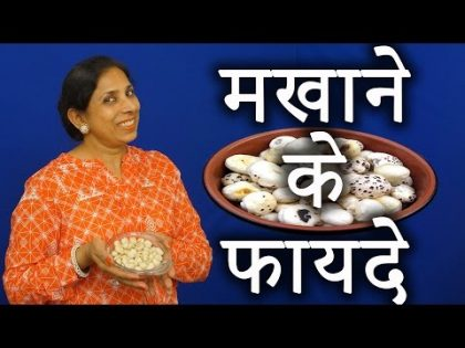 मखाने के फायदे । Makhane Health & Beauty benefits | Pinky Madaan