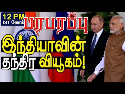 இந்தியா ரஷ்யா வித்தியாச உறவு! இதோ காரணத்தை பாருங்கள்!!  | Paraparapu World News