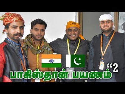 விஜய், ரஜினி எனக்கு தெரியும்   Tamilan meet people in Pakistan   Tamil Travel Vlog Part 2