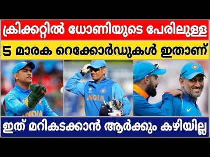 MS DHONI UNBREAKABLE RECORDS ALL TIME CRICKET HISTORY | CRICKET NEWS MALAYALAM