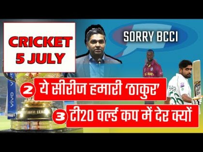 Latest Cricket News – India Pakistan Mess On IPL 2020,ICC T20 World Cup News,Asia Cup,ENG vs WI 2020