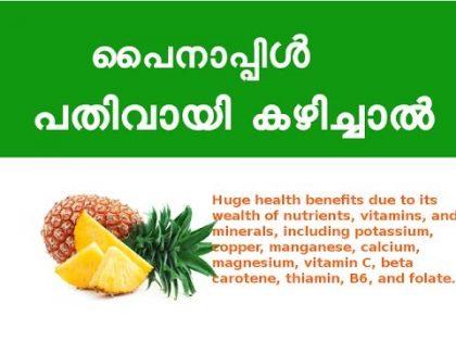 പൈനാപ്പിൾ പതിവായി  കഴിച്ചാല് Health and Beauty Benefits Of Pineapple