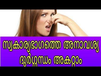 സ്വകാര്യഭാഗത്തെ വൃത്തികെട്ട ദുർഗ്ഗന്ധം അകറ്റാം / natural health and beauty tips in Malayalam