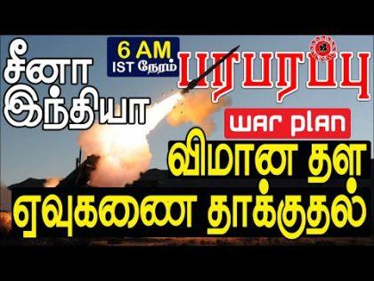 இந்திய சீன யுத்தம் வெடித்தால்-1: ஏவுகணை தாக்குதல் – விமானத்தளம்  | Paraparapu World News