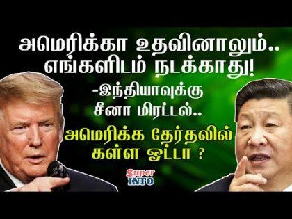 China's Twist on Ladak | அமெரிக்க தேர்தலில் கள்ள ஓட்டு | Tamil | World News | SUPER INFO | New