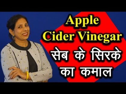 सेब के सिरके के कमाल के फायदे । Health and Beauty benefits of Apple Cider Vinegar | Ms Pinky Madaan