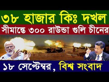 আন্তর্জাতিক সংবাদ। Today 18 September 2020 । World News 24। বিশ্ব সংবাদ। Bangla News।