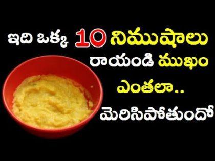 100% Get fair glowing skin | Telugu beauty tips | Mana Health and More