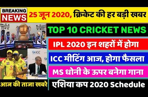 25 June 2020, Top Cricket News- IPL 2020 Big Update, ICC Meeting Today, Asia Cup 2020, Dhoni Song