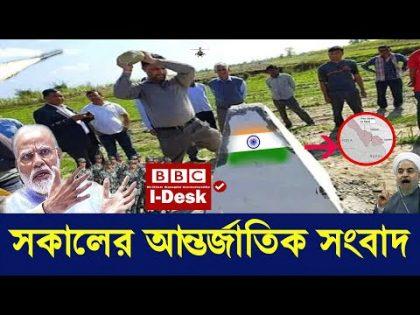 International News Today 18 September 2020 | World News |  International News Bangla | BBC I Desk