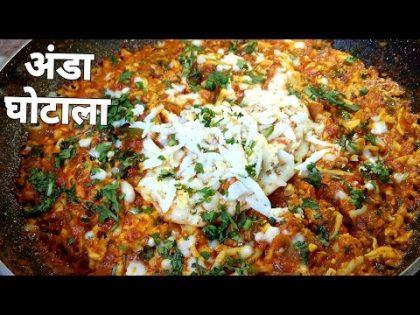अंडा घोटाला | Indian Street Food Recipe | Egg Keema Ghotala | Anda Ghotala| Anda Recipe AnjusKitchen