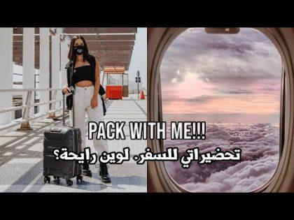 TRAVEL VLOG! Where am I going? Pack with me!   لوين رايحة؟ شوفوا شوفي بشنطة سفري ✈️💃