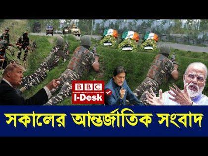 International News Today 17 September 2020 | World News |  International News Bangla | BBC I Desk