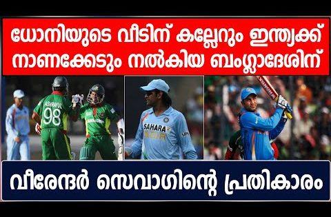 VIRENDER SEHWAG A REVENGE STORY | CRICKET NEWS MALAYALAM | INDIA VS BANGLADESH