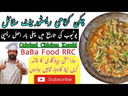Chicken Karahi Restaurant Style | Chicken Karachi Food Street Style | original recipe BaBa Food