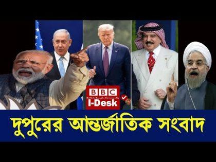 International News Today 12 September 2020 | World News |  International News Bangla | BBC I Desk