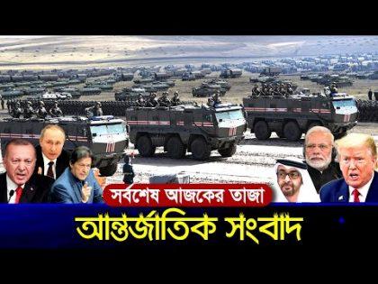 International News Today 31 August 2020 World News Today International Bangla News Idesk Times News