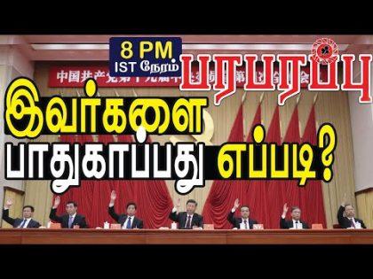 சீன அரசு சொல்வதை கேட்க நன்றாகவே உள்ளது!  | Paraparapu World News
