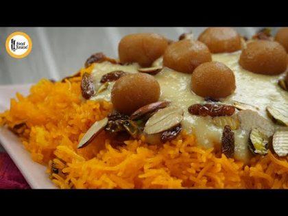 Biye Barir Shahi Zarda Recipe By Food Fusion  (Eid Special)