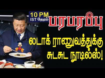 சி ஜின்பிங்க் லடாக்கில் சீன துருப்புகளுக்கு அனுப்பிய நூடில்ஸ்!  | Paraparapu World News