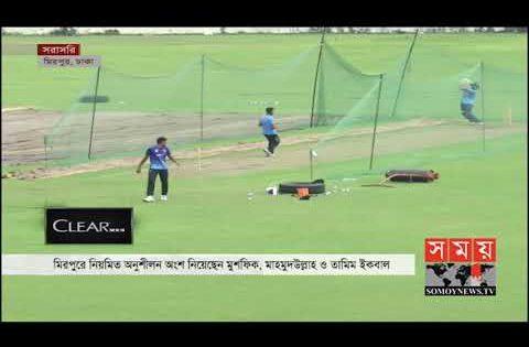 পুরোদমে চলছে টাইগারদের প্রস্তুতি ! | BD Cricket | Sports News