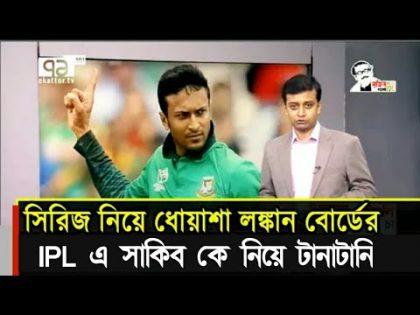 khelajog 12 september 2020 | খেলাযোগ | খেলার খবর | sports news | bd cricket news | shakib | ipl 71tv