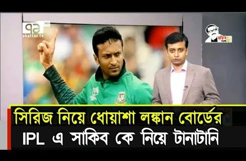 khelajog 12 september 2020 | খেলাযোগ | খেলার খবর | sports news | bd cricket news | shakib | ipl 71tv