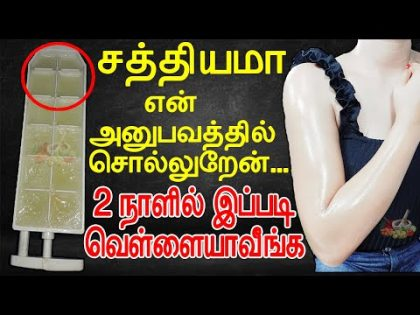 5 நிமிடம் இதை தேய்த்தால் 2 நாளில் வெள்ளையாகலாம் | beauty tips in tamil