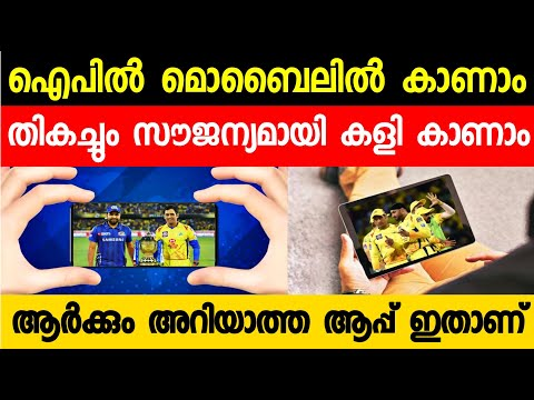 IPL 2020 MATCHES FREE WATCH ON MOBILE   CRICKET NEWS   SPORTS NEWS