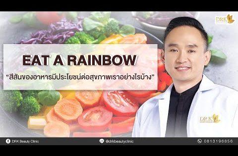 Health and Beauty EP.13 EAT A RAINBOW สีสันของอาหารมีประโยชน์ต่อสุขภาพเราอย่างไรบ้าง?