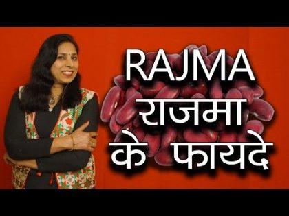 राजमां के फायदे । Health and Beauty benefits of Rajma | Kidney Beans | Hindi | Pinky Madaan