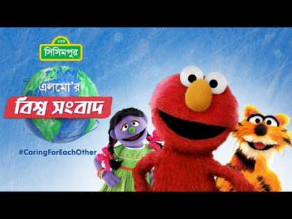 Sisimpur | এলমো'র বিশ্ব সংবাদ : Elmo's World News | #CaringForEachOther