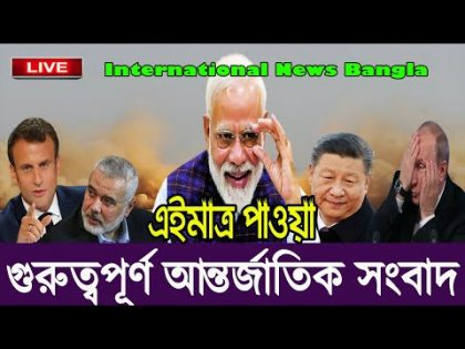 International News Today 5 Oct'20 | World News |  International Bangla News | BBC I Bangla News