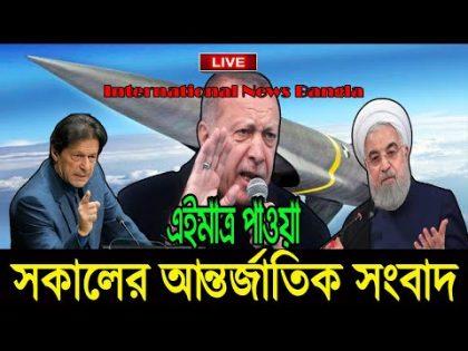International News Today 3 Oct'20 | World News |  International Bangla News | BBC I Bangla News