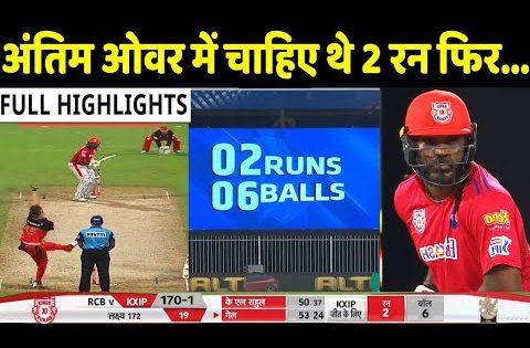 IPL 2020: KXIP VS RCB Match देखिये,Gayle के तूफान में कैसे हारी RCB की पूरी टीम