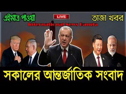 International News Today 20 Oct'20 | World News |  International Bangla News | BBC I Bangla News