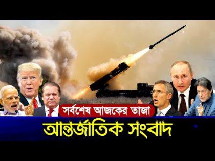 International News Today 10 October 2020 World News Today International Bangla News Times News