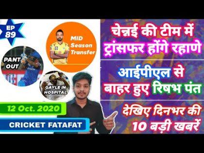 IPL 2020 – Rahane Transfer , Pant Out & 10 Big News  Cricket Fatafat   EP 89   MY Cricket Production