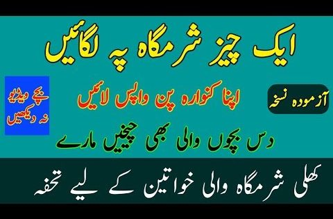Sharm gah Ko Tang Karne ka desi Noskha | Rabia Health and beauty Tips urdo