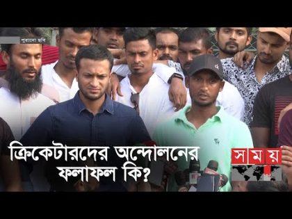 'দূরদর্শিতার অভাবে নিজেদের ঐক্য ধরে রাখতে পারেনি'   BD Cricket News   Somoy Tv